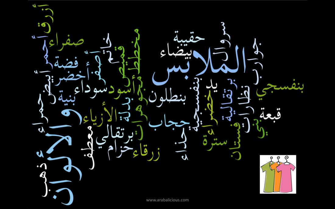 New Resources - Arabalicious